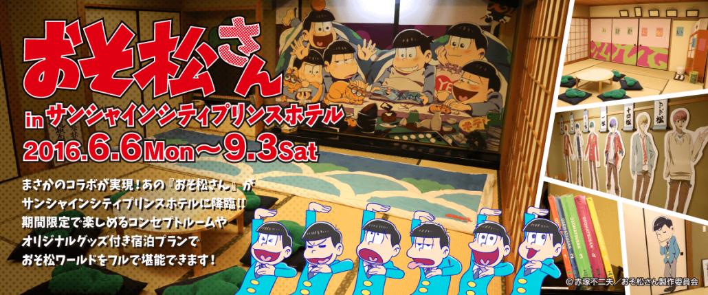 banner_osomatsu_0606