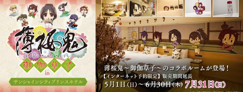 banner_hakuouki