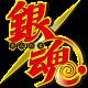gintama_period_logo_RGB